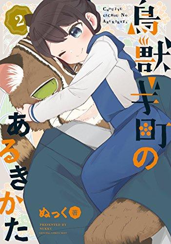 鳥獣ギ町のあるきかた(2) (電撃コミックスNEXT)