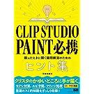 CLIP STUDIO PAINT 必携 困ったときに開く疑問解消のためのヒント集〈画像処理からPDF出力、ページ管理まで!  PRO/EX対応〉