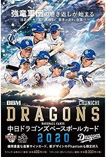 BBM 中日ドラゴンズベースボールカード2020 BOX