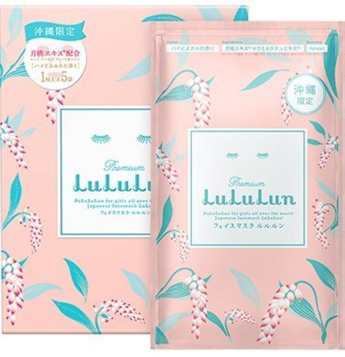 ゴミ箱を空にする鯨宣伝沖縄のプレミアムルルルン(ハイビスカスの香り)1枚入 × 5袋