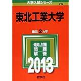 東北工業大学 (2013年版 大学入試シリーズ)