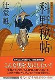科野秘帖 風の市兵衛 (祥伝社文庫)