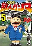 [完全版]鉄人ガンマ5 (CoMax)