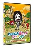 かいじゅうステップ ワンダバダ Vol.3 はじまるよ!かいじゅうまつり![DVD]