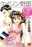 ケイリン野郎GP(2) (ジュディーコミックス)
