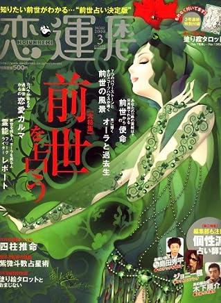 恋運暦 2008年 03月号 [雑誌]