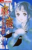 夜恋 (フラワーコミックス)