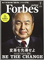 Forbes JAPAN(フォーブスジャパン) 2020年 07 月号 [雑誌]