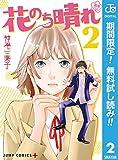 花のち晴れ~花男 Next Season~【期間限定無料】 2 (ジャンプコミックスDIGITAL)