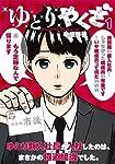 ゆとりやくざ 1 (ヤングジャンプコミックス)