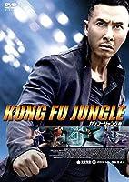 カンフー・ジャングル [DVD]