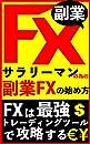 サラリーマンのための副業FXの始め方 FXは最強トレーディングツールで攻略する