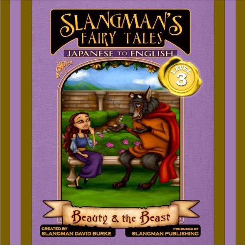 Slangman's Fairy Tales: Japanese to English, Level 3 - Beauty and the Beast audiobook cover art