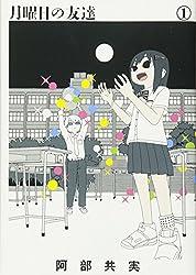 月曜日の友達 (1) (ビッグコミックス)