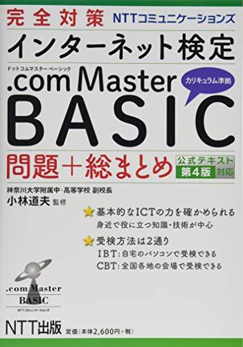 完全対策 NTTコミュニケーションズ インターネット検定 .com Master BASIC 問題+総まとめ 公式テキスト第4版対応の詳細を見る