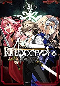 Fate/Apocrypha(9) (角川コミックス・エース)