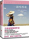 Sing You Home (Chinese Edition)