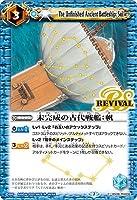 バトルスピリッツ 【BSC36】BS39-RV036 未完成の古代戦艦:帆【2020】