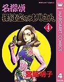 名探偵保健室のオバさん 4 (マーガレットコミックスDIGITAL)