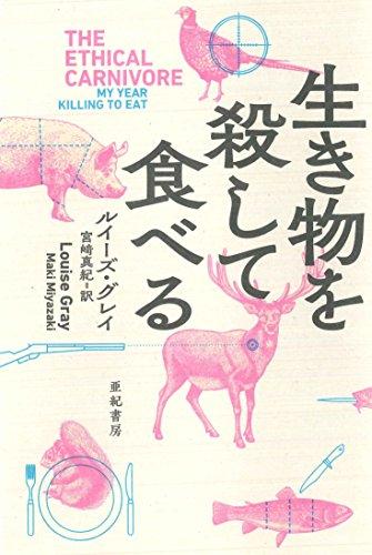 生き物を殺して食べる (亜紀書房翻訳ノンフィクション・シリーズIII-3)