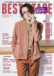 BEST STAGE(ベストステージ) 2019年 11 月号 [雑誌]