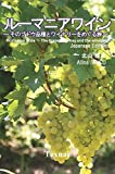 Romanian Wine ― The grape varieties and the wineries ― (Japanese Edition)