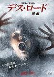 デス・ロード 染血[DVD]
