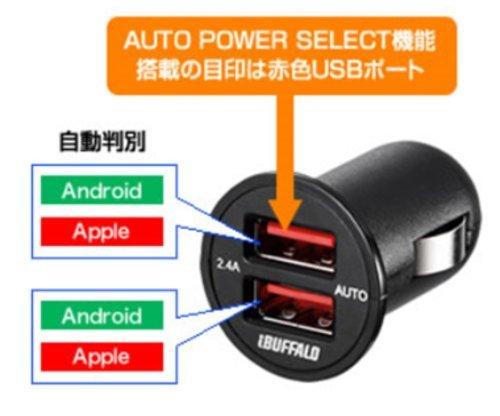 BUFFALOUSBカーチャージャー2.4A急速2ポートオートパワーセレクト搭載BSMPS2401P2BK(対応機種)iPhone7,iPhone7Plus,Nintendoclassicmini