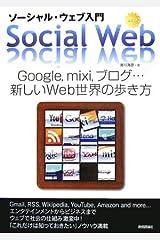 ソーシャル・ウェブ入門 Google, mixi, ブログ・・・新しいWeb世界の歩き方 単行本(ソフトカバー)