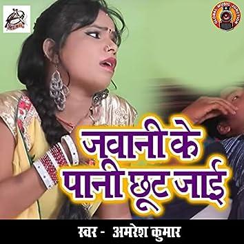 Jawani Ke Pani Chhut Jaai - Single