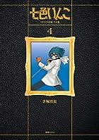 七色いんこ 復刻大全集 第04巻