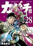 カバチ!!! −カバチタレ!3−(28) (モーニングコミックス) - 田島隆, 東風孝広