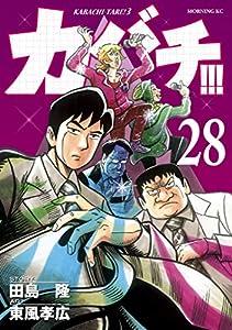 カバチ!!! -カバチタレ!3-(28) (モーニングコミックス)
