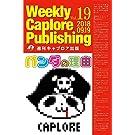 週刊キャプロア出版(第19号): パンダの理由