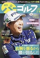 週刊パーゴルフ 2021年 2/9 号 [雑誌]