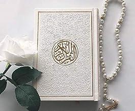 القران الكريم غلاف فاخر ملون ابيص ومحفور بالللون الذهبي في الوسط والحواف The Holy Quran colored - white