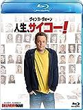 人生、サイコー![Blu-ray/ブルーレイ]