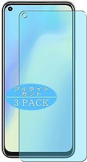 3枚 VacFun ブルーライトカット フィルム , vivo Y70s 向けの ブルーライトカットフィルム 保護フィルム 液晶保護フィルム(非 ガラスフィルム 強化ガラス ガラス ) ニューバージョン