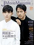 J Movie Magazine Vol.58 (パーフェクト・メモワール)