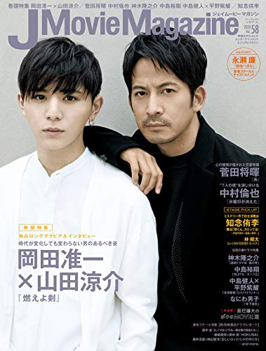 J Movie Magazine Vol.58【表紙:岡田准一×山田涼介『燃えよ剣』】 (パーフェクト・メモワール)