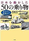 日本を動かした50の乗り物: 幕末から昭和まで