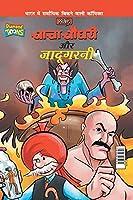 Chacha Chaudhary Aur Jadugarni (चाचा चौधरी और जादूगरनी)