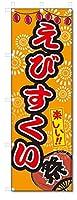 のぼり旗 えびすくい (W600×H1800)屋台・祭り