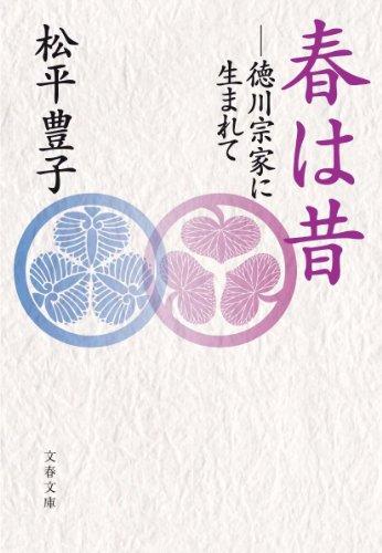 春は昔 徳川宗家に生まれて (文春文庫)の詳細を見る