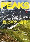 PEAKS (ピークス) 2013年 06月号 [雑誌]