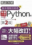 (全文PDF・単語帳アプリ付)徹底攻略 基本情報技術者の午後対策 Python編 第2版