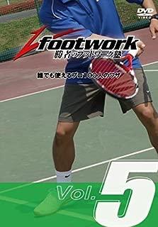 勝者のフットワーク塾DVD Vol.5 「ボレー編」