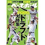 週刊ベースボール 2020年 09/28号 [雑誌]