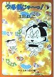 つる姫じゃ~っ! (5) (中公文庫―コミック版)