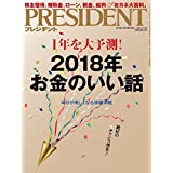 PRESIDENT (プレジデント) 2018年1/15号(2018年お金のいい話)